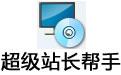 超级站长帮手 v2017.11.11官方免费版