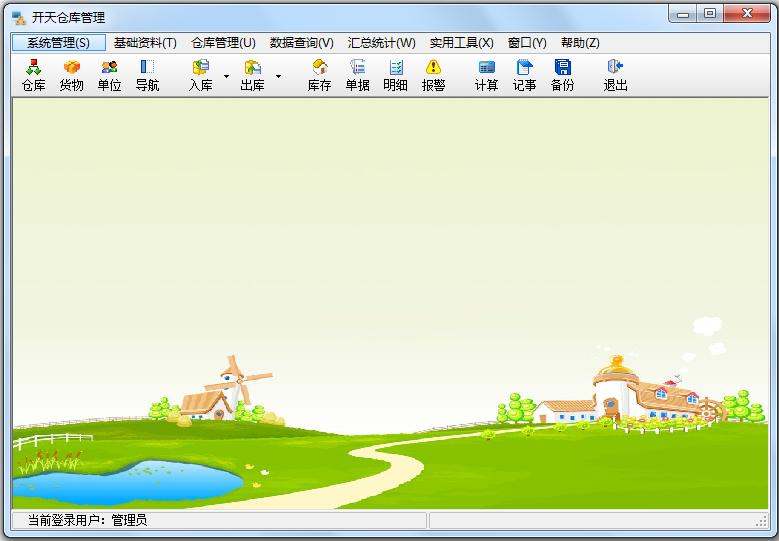 开天仓库管理 V5.9仓库管理软件