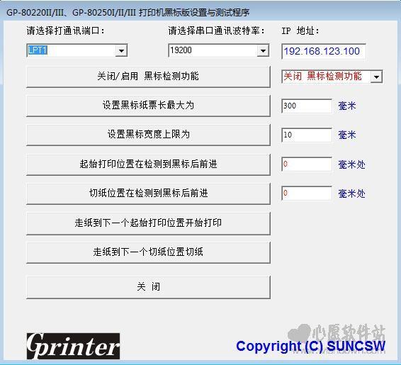 佳博打印机测试程序软件v1.0 官网版【黑标版设置与测试程序软件】_wishdown.com