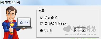 桌面恶搞小程序v1.0 绿色最新版_wishdown.com