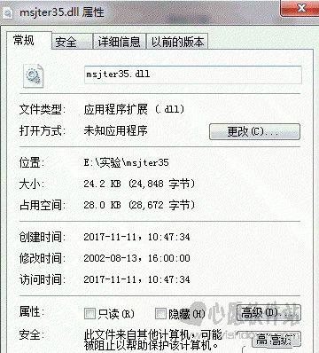 msjter35.dll v1.0 绿色版