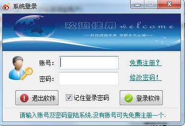 淘宝拉客系统 1.1绿色版
