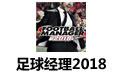 足球经理2018 【2018】