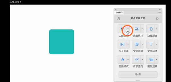 Parker v3.1.0官方免费版【PS自动标注工具】