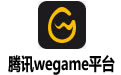 腾讯wegame平台 v3.6.1.5080官方正式版【QQ游戏平台】