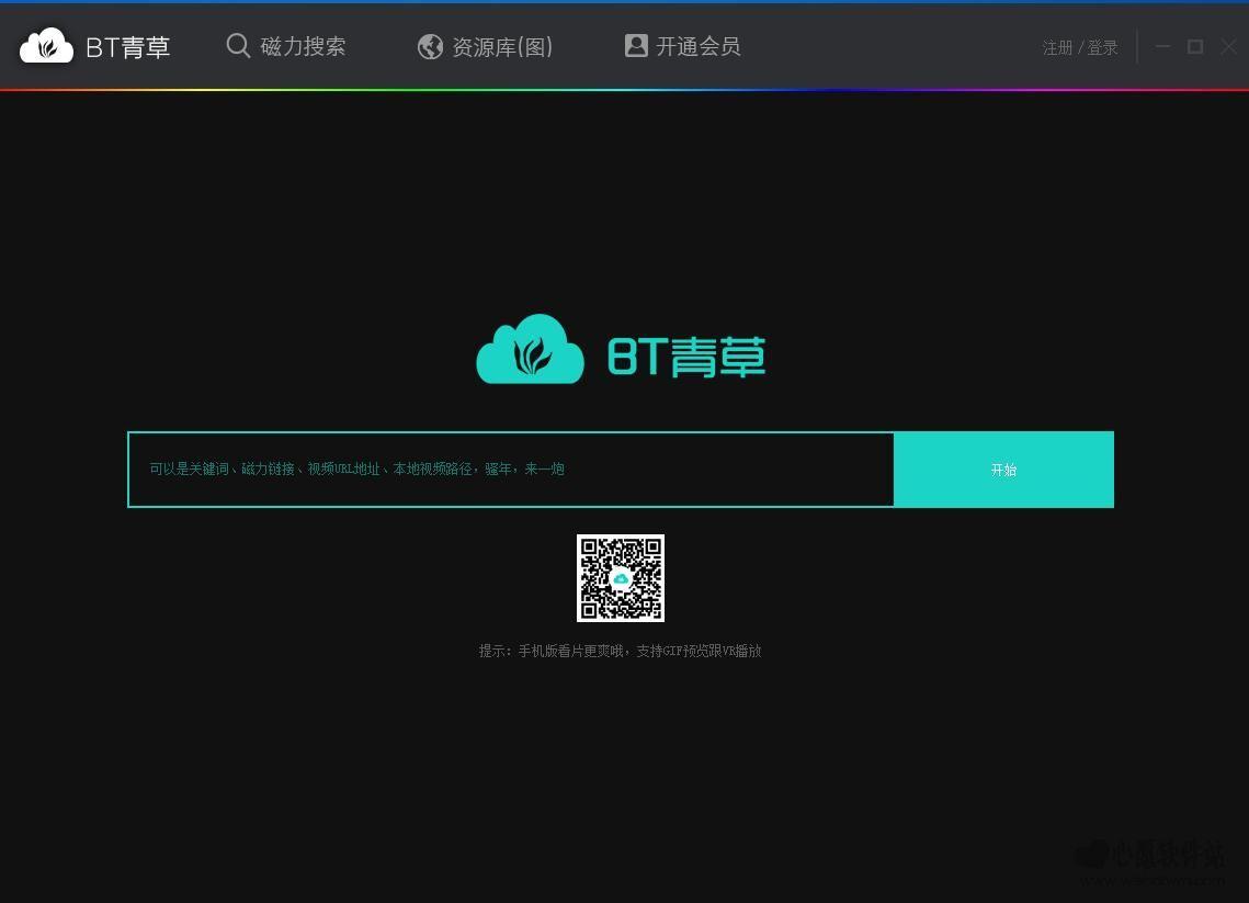 BT青草资源下载器 v1.0 官方版
