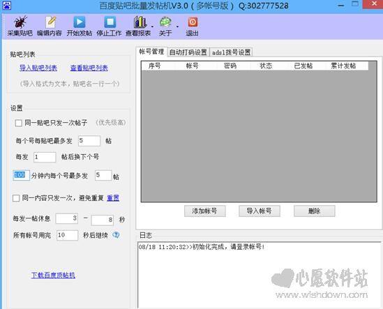 qq7u百度贴吧批量发帖机 v8.0官方版