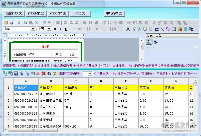 中信条码标签打印软件免费版 v6.8 官方版