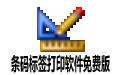 中信�l�a�撕�打印�件免�M版 v6.8 官方版