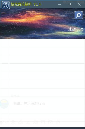 炫光音乐解析 v1.4免费版【付费音乐下载】