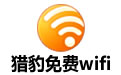 猎豹免费wifi电脑版 v5.1.2018.3.27.987 正式版