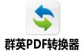 群英PDF转换器 V1.0.0.1免费试用版