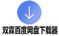 双霖百度网盘下载器 v2.3 正式版【百度网盘下载工具】
