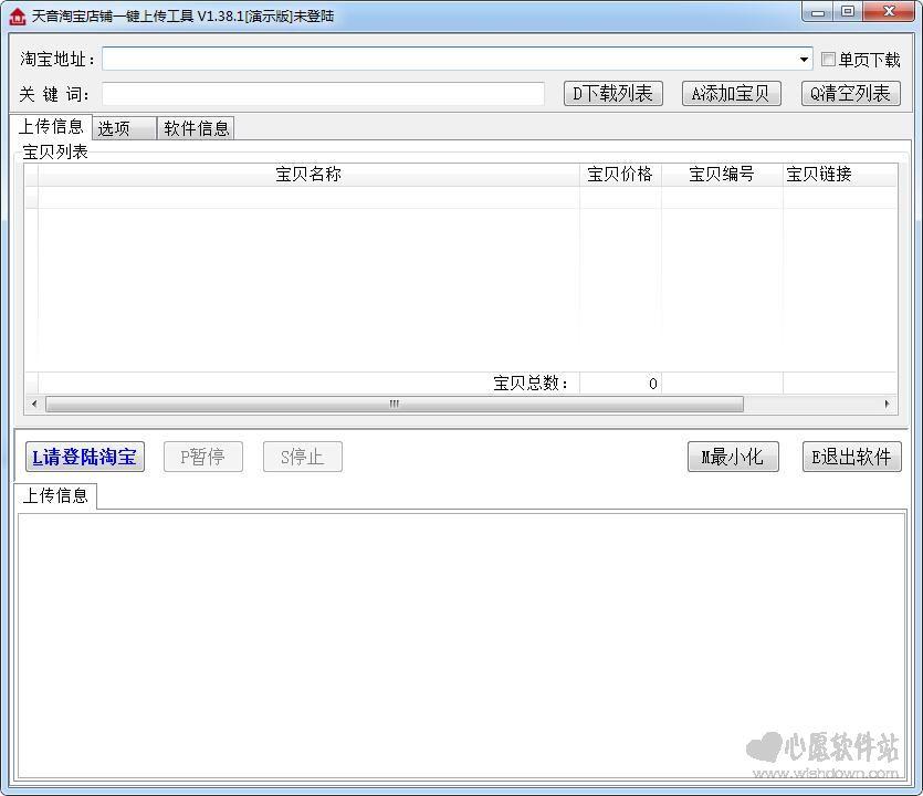 天音淘宝店铺一键上传工具v1.63 官方版_wishdown.com