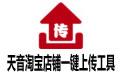 天音淘宝店铺一键上传工具 v1.63 官方版