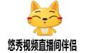 悠秀视频直播间伴侣 V1.1.8 官方版【直播间视频辅助软件】