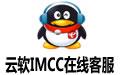 云软IMCC在线客服 v1.5官方正式版
