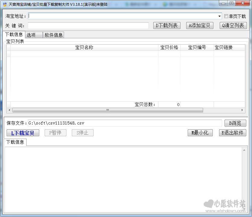 天音淘宝店铺宝贝批量下载复制大师V3.3.6 官方版_wishdown.com