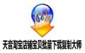 天音淘宝店铺宝贝批量下载复制大师 V3.3.6 官方版