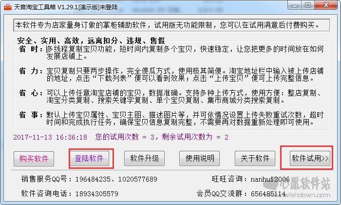 天音淘宝清理图片工具v1.54 官方版_wishdown.com