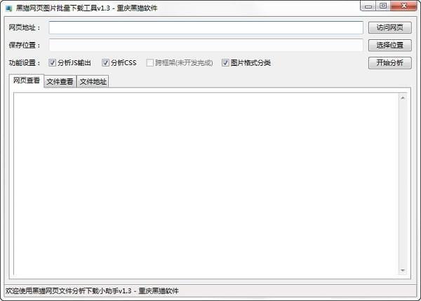 黑猫网页图片批量下载工具