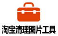天音淘宝清理图片工具 v1.54 官方版