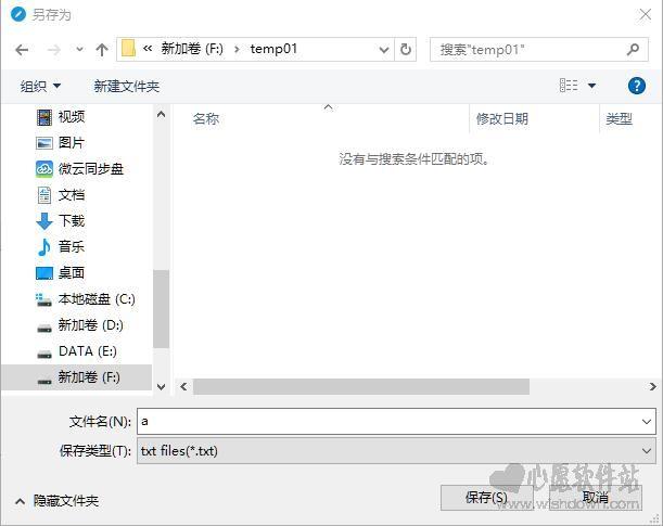 濠通便捷筆記 v1.1.1免費版