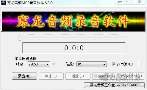 寒龙音频MP3录音软件 v3.1  绿色免费版