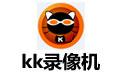 kk录像机 v2.8.2.0 官方版
