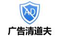 广告清道夫 v1.1.2 免费版