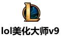 lol美化大师v9 V9.0.3.4官方最新版