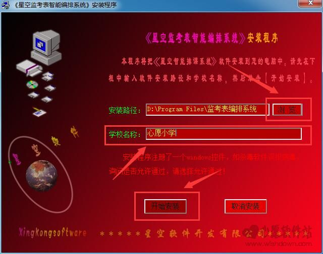 星空监考表智能编排系统v18.05.21 官方版_wishdown.com