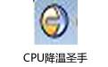 CPU降温圣手 v6.3官方版