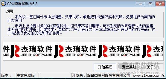 CPU降温圣手v6.3官方版_wishdown.com