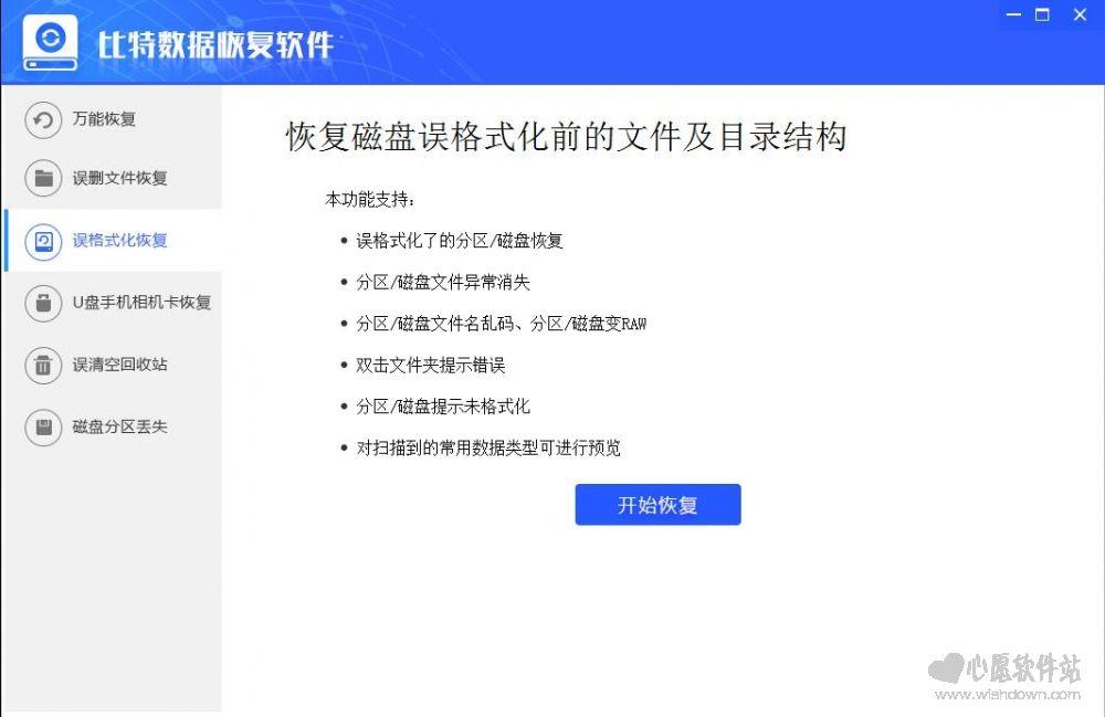 比特数据恢复软件v6.4.2 最新版_wishdown.com
