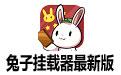 兔子挂载器最新版 V4.8官方最新版