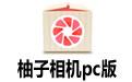 柚子相机pc版 v1.0.0官方PC版