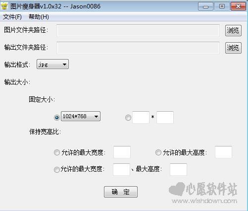 图片瘦身器v1.1官方版_wishdown.com