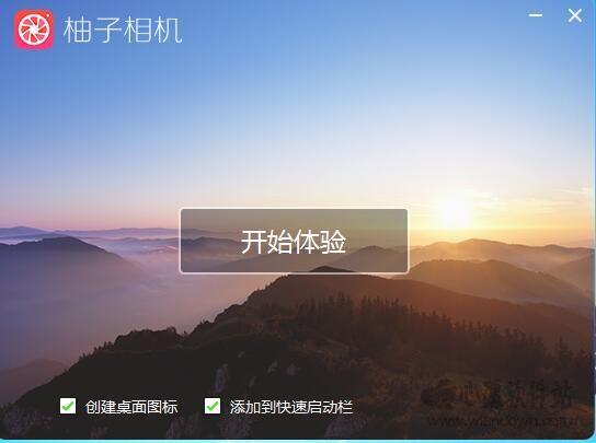 柚子相机pc版v1.0.0官方PC版_wishdown.com