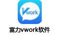 富力vwork软件 v3.5.0 免费pc版