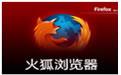 Firefox火狐浏览器 v62.0 64位 官方正式版