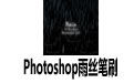 Photoshop雨丝笔刷 【免费版】
