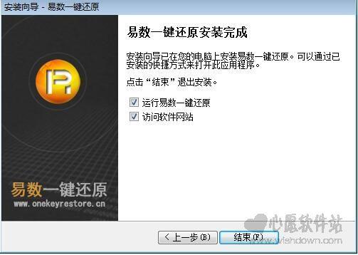 易数一键还原软件v3.0.2 Beta版【一键还原】_wishdown.com