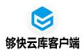 够快云库客户端 v3.2.8.13010 官方最新版【网盘工具】
