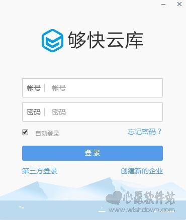 够快云库客户端v3.2.8.13010 官方最新版【网盘工具】_wishdown.com