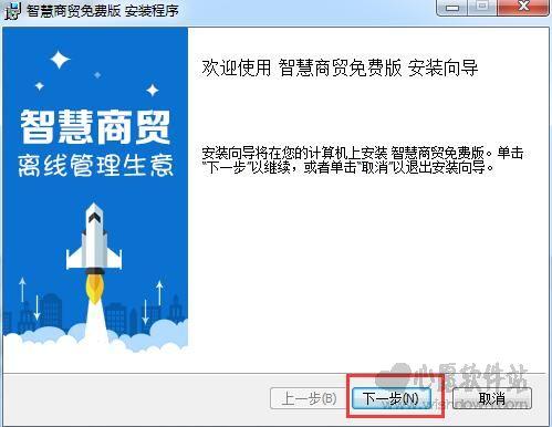 智慧商贸进销存专业版PC版v5.0.1 官方版_wishdown.com