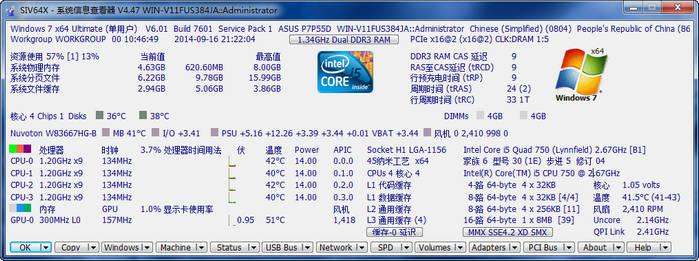 SIV V5.32中文綠色版【技嘉硬件檢測】