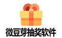 微豆芽抽奖软件 v3.0.3.0官方版