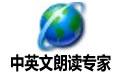 中英文朗读专家 v3.00官方版【中英文识别与朗读能力】