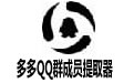 多多QQ群成员提取器 v1.0.2